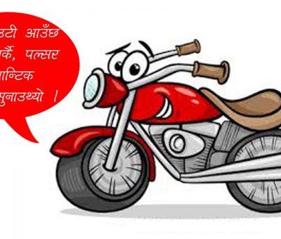 बाइकको आत्मकथा !