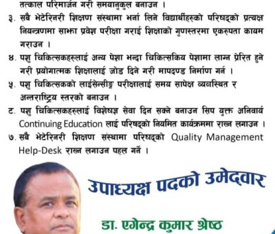 नेपाल पशु चिकित्सा परिषको उपाध्यक्षमा श्रेष्ठको उम्मेदवारी