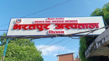 भरतपुर अस्पतालले गर्यो तीन औषधि सप्लायर्सलाई कारवाही !